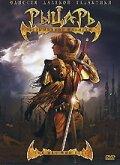 Рыцарь безымянной планеты (2007)