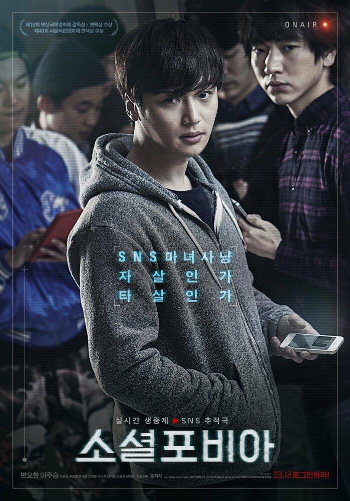 889243 - Социофобия ✸ 2014 ✸ Корея Южная