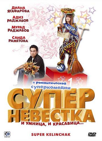 Суперневестка (2008)