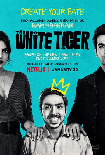 Белый тигр 2021 | МоеКино