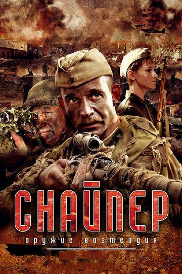Снайпер: Оружие возмездия 2009