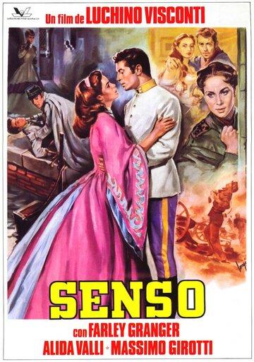 Чувство (1954)