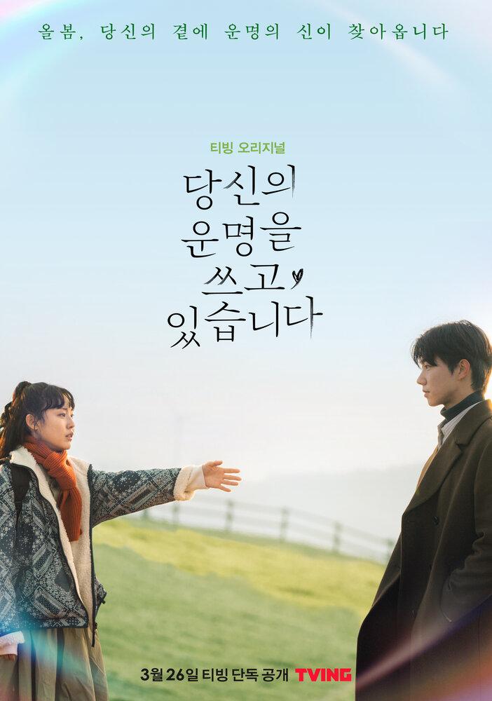 4388700 - Пишу твою судьбу ✦ 2021 ✦ Корея Южная