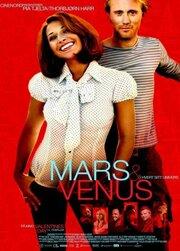 Марс и Венера (2007)