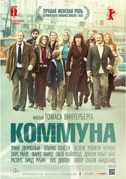 Смотреть Коммуна (2016) в HD качестве 720p