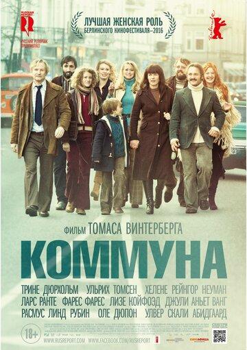 Фильм Коммуна