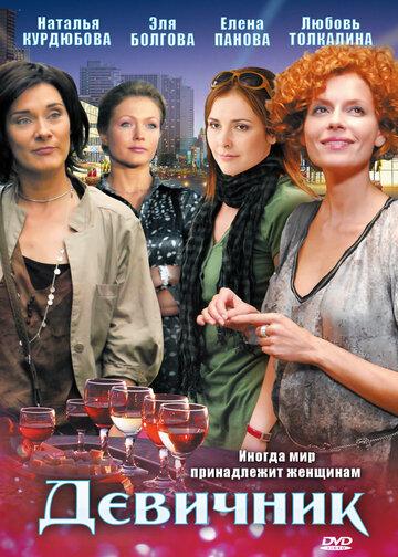 Девичник (2009)
