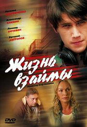 Жизнь взаймы (2008) смотреть онлайн в хорошем качестве