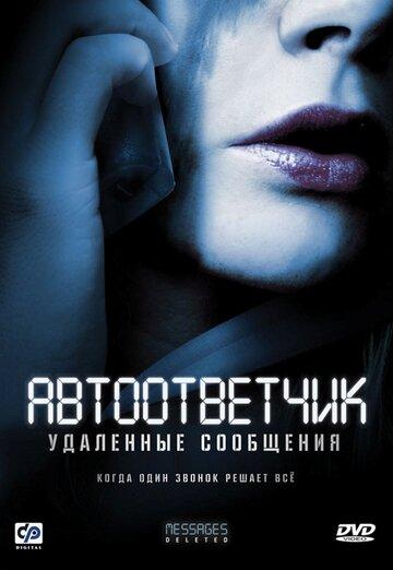 Автоответчик: Удаленные сообщения (2010) полный фильм онлайн