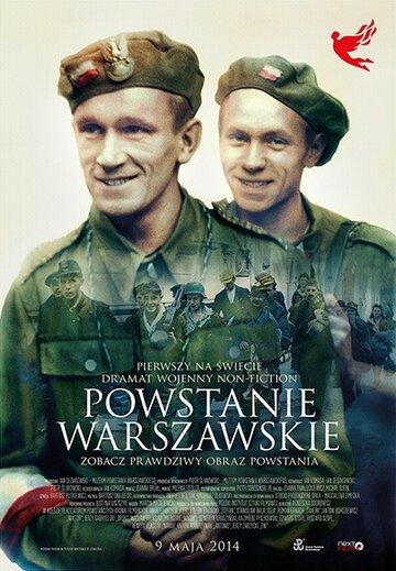 Онлайн Варшавское восстание / Powstanie Warszawskie (2014) смотреть онлайн HD 720