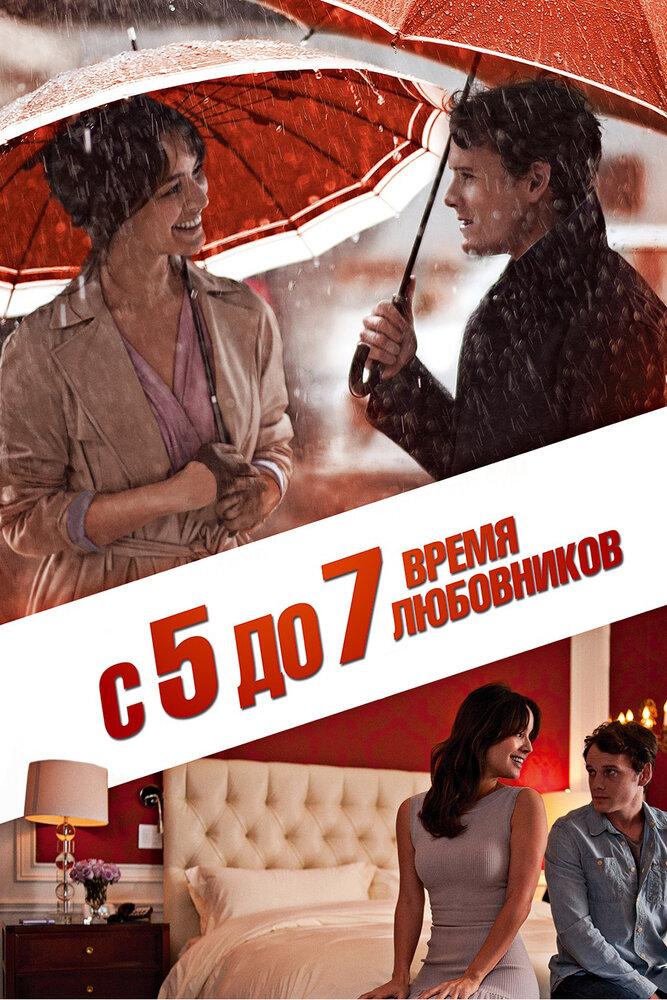 С 5 до 7. Время любовников (2014)