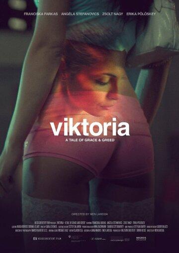 Виктория: Рассказ о добродетели и жадности (2014) полный фильм онлайн