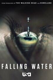 Смотреть онлайн Падающая вода
