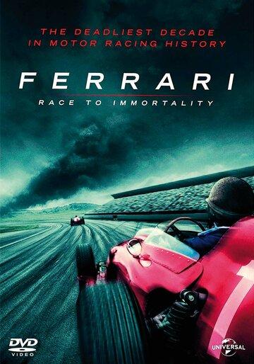 Ferrari: Гонка за бессмертие (2017)