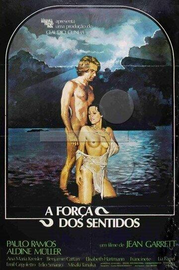 Сила чувств (1978)