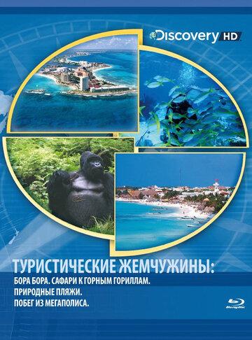 Туристические жемчужины (2004)
