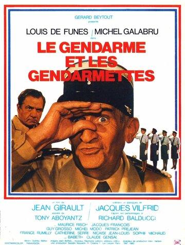 Жандарм и жандарметки (Le gendarme et les gendarmettes)