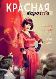 Красная королева (2015)