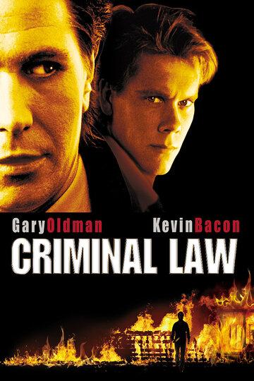Адвокат для убийцы (Criminal Law)