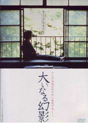 Бесплодные иллюзии (1999)