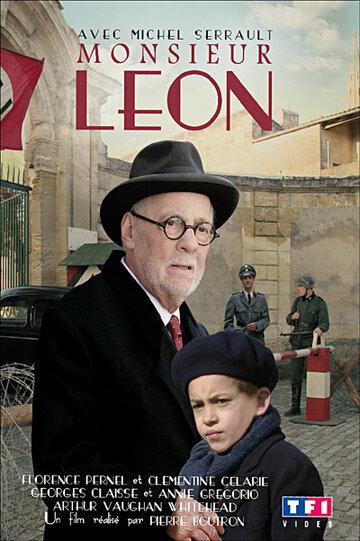 Месье Леон (2006)