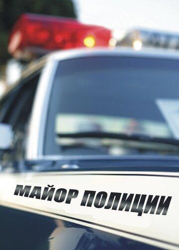 ����� ������� (Mayor politsii)
