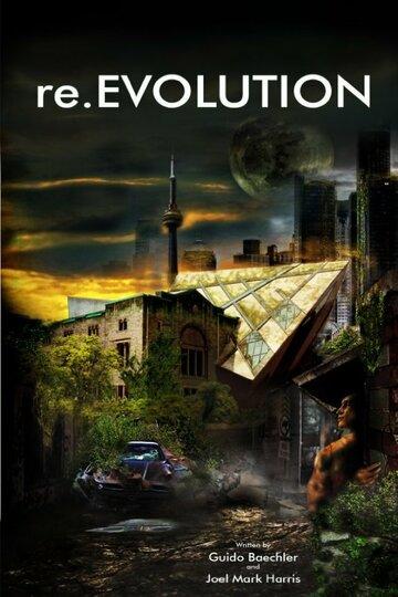 Р(е)Эволюция (120)