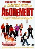 Абонемент (2000)