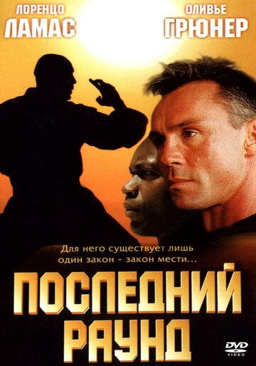 Последний раунд (2002)