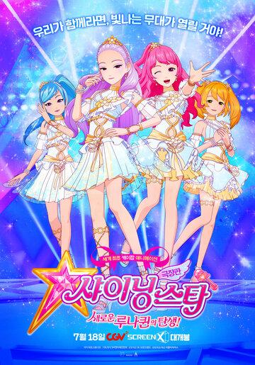 Постер Сияющая звезда: Рождение новой Лунной королевы 2019