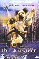 Пес – каратист (2005)