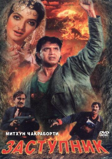 Заступник (1991)
