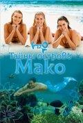 Тайны острова Мако (сериал)