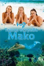 Тайны острова Мако (2013)