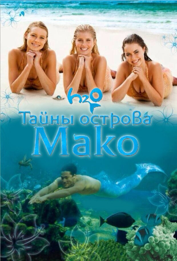 724244 - Тайны острова Мако ✸ 2013 ✸ Австралия