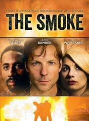 Дым (2014)