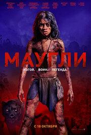 Маугли (2018) смотреть онлайн фильм в хорошем качестве 1080p