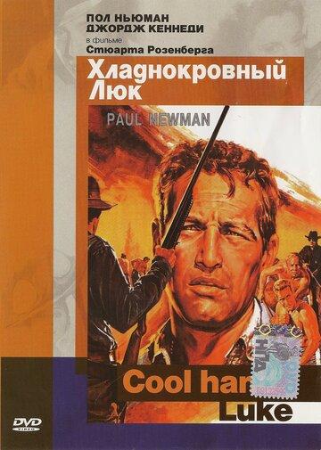 Хладнокровный Люк (1967)