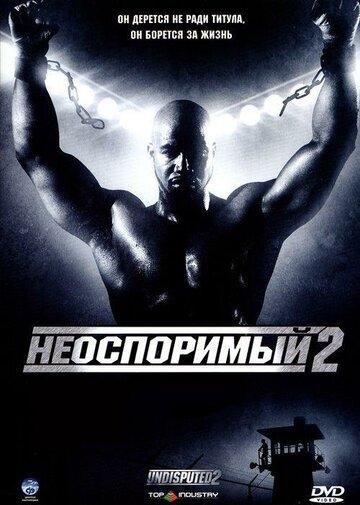 Основной постер фильма Неоспоримый 2