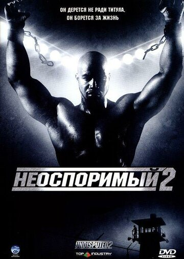 Неоспоримый2 - movie-hunter.ru