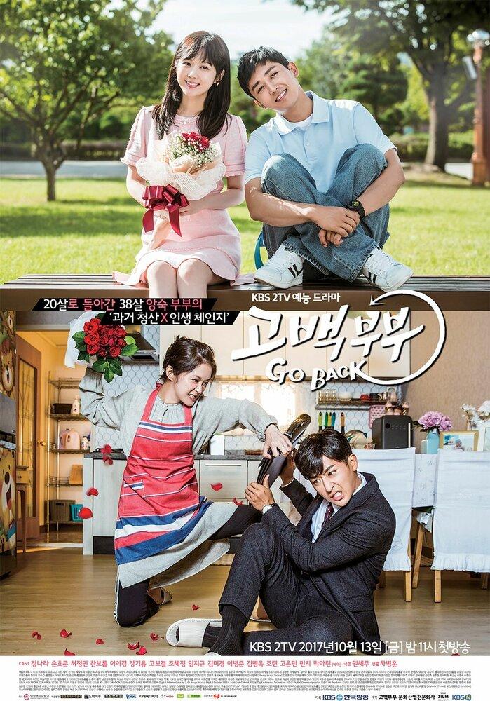 1048221 - Два сапога – пара ✦ 2017 ✦ Корея Южная