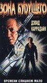 Зона будущего (1990)