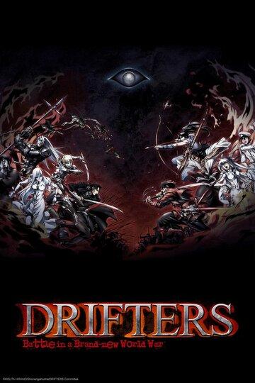 Дрифтеры (2016) полный фильм