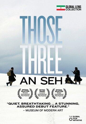 Те три