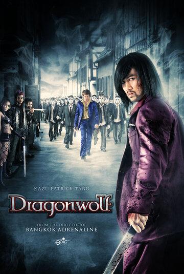 Дракон-волк 2013