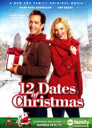 Смотреть онлайн 12 рождественских свиданий