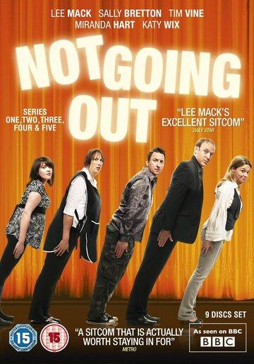 Никаких свиданий (2006) полный фильм онлайн