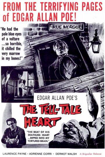Сердце-обличитель (1960)