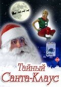 Тайный Санта-Клаус