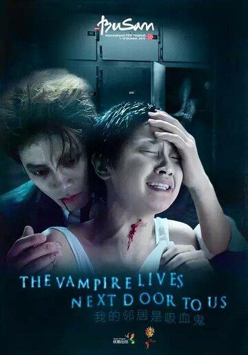Вампир по соседству
